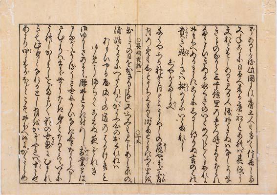 Jagatarabumi